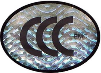 安全与电磁兼容标志