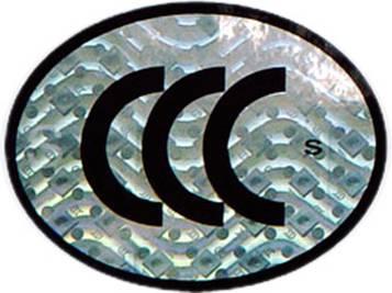 CCC安全认证标志