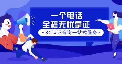 CCC认证咨询一站式服务
