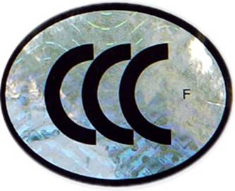 ccc消防认证标志