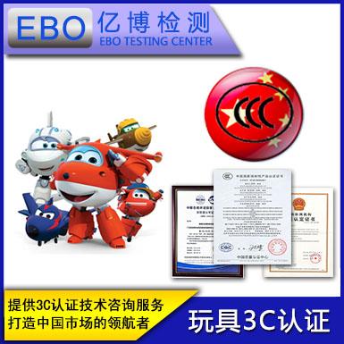 玩具3c认证编码是什么?怎么查玩具的3c认证