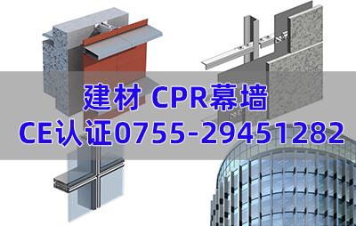 建材CPR幕墙CE认证