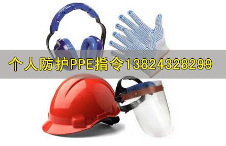 个人防护PPE指令是什么
