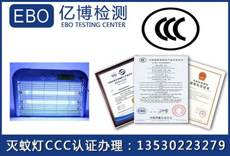 灭蚊灯3C认证办理周期