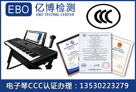 电子琴3C认证办理流程