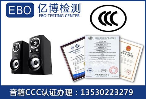 音箱3c认证办理流程