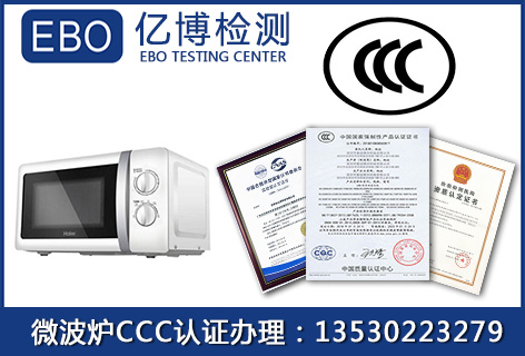 微波炉如何做3C认证