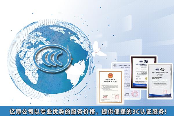 外国工厂3c认证