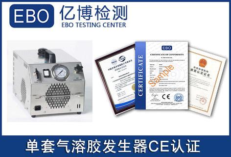 单套气溶胶发生器CE认证办理