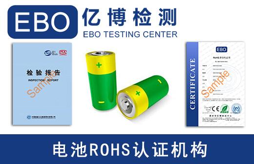 电池ROSH认证怎么办理