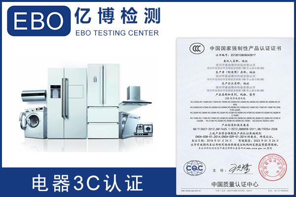 家电产品3C认证