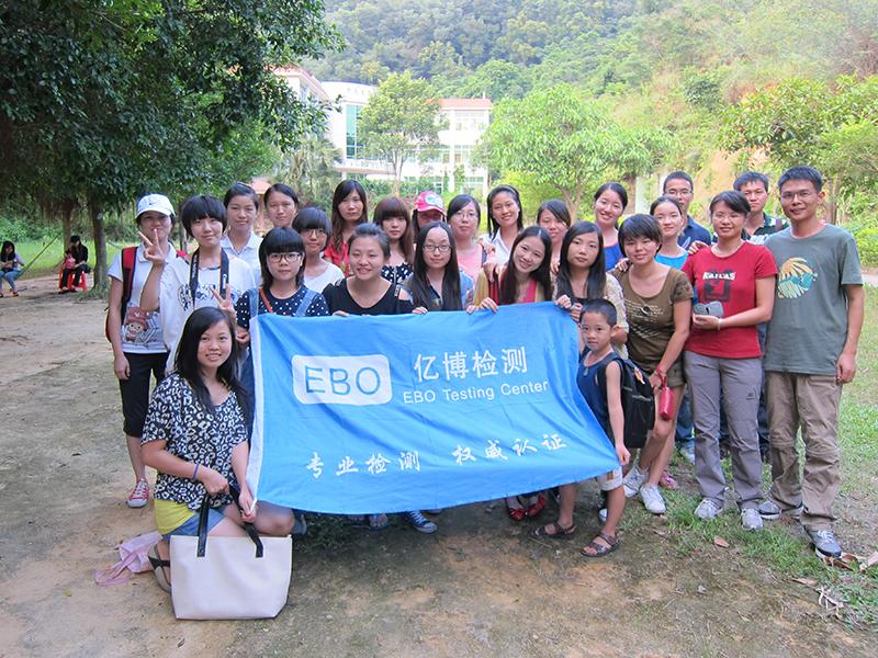 亿博九龙生态园活动