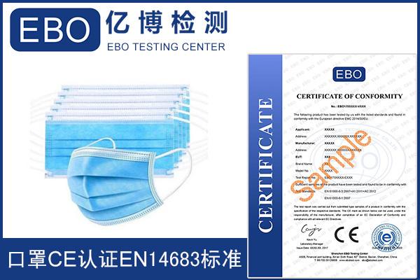 口罩CE认证EN14683检测标准