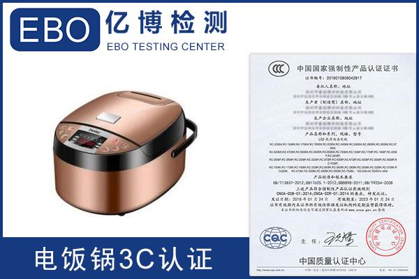 电饭锅3C认证安全标准
