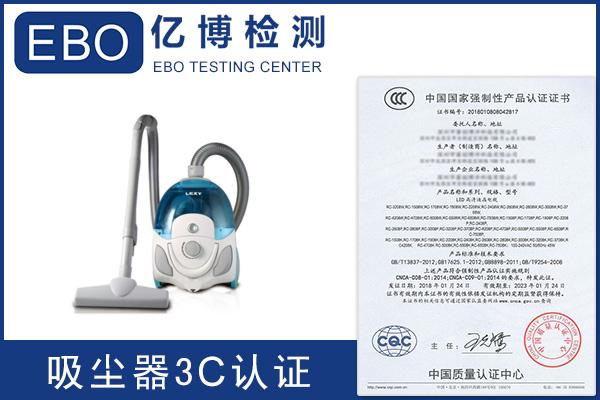 吸尘器3c认证代理公司