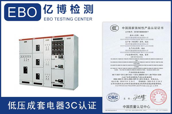 低压成套电器3c认证资料