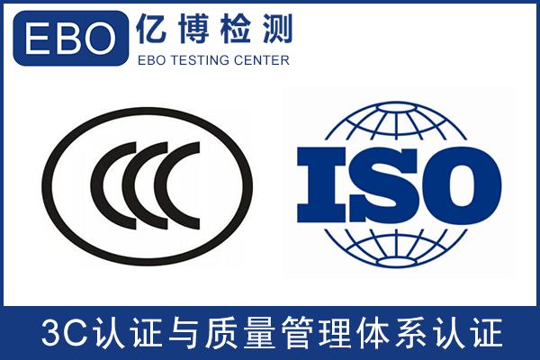 3C与质量管理体系认证