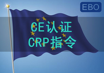 CE认证建材CRP指令