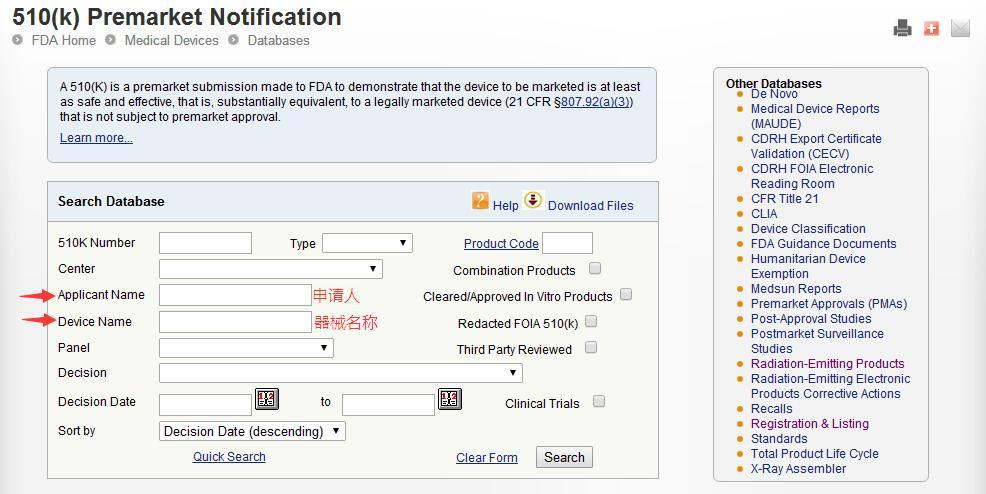 美国fda认证查询方法