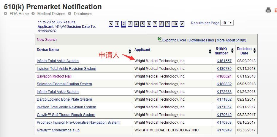 美国fda认证查询官网