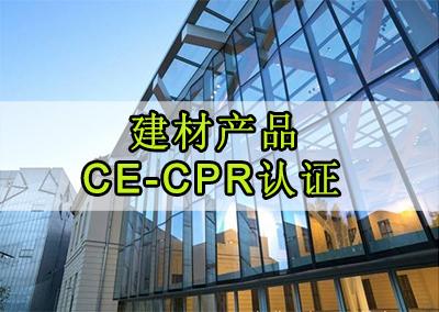 土工建材CE-CPR认证