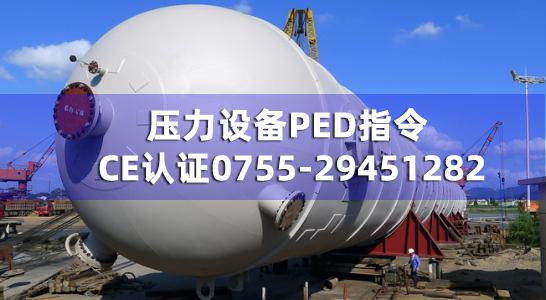 压力设备CE认证PED指令