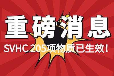 SVHC 205项物质清单