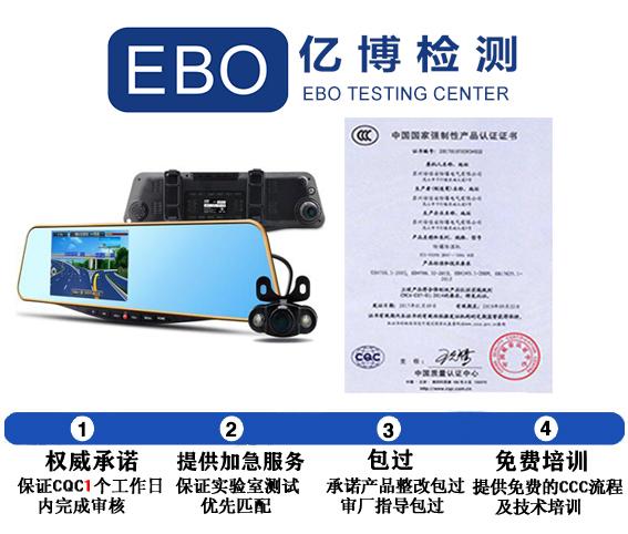行车记录仪3c认证办理