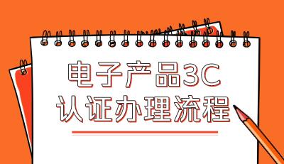 电子产品3C认证怎么办理