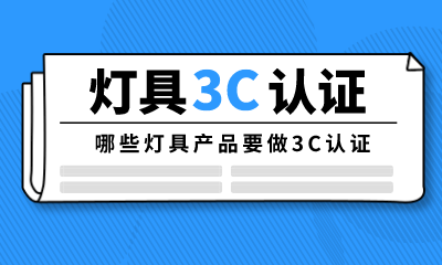 灯具3c认证目录