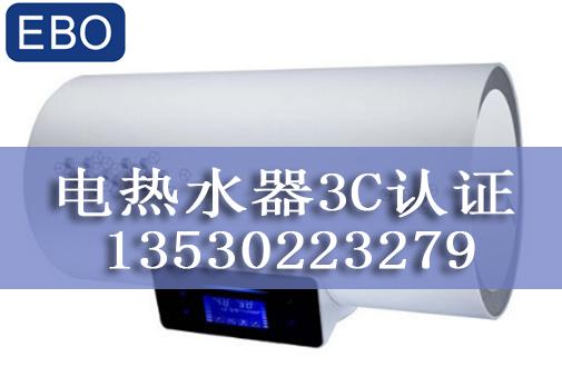 电热水器3C认证查询