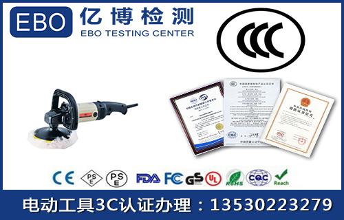 电动工具3C认证多少钱