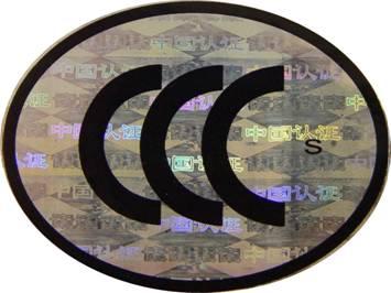 安全认证标志 60mm