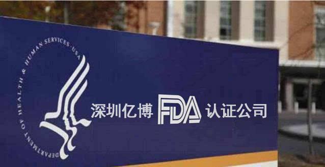 FDA认证注册码查询