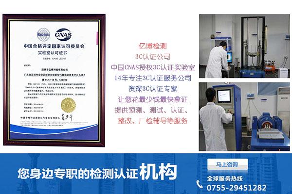 3C认证咨询公司