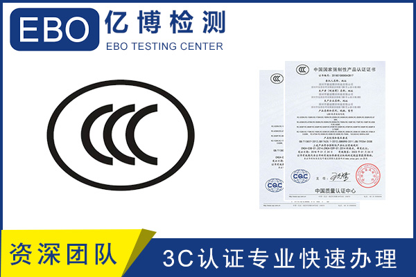 3C认证费用-家电3C认证证书办理收费明细