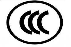 3C认证是什么?