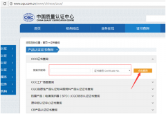 3C认证号如何查询_3C证号查询网站