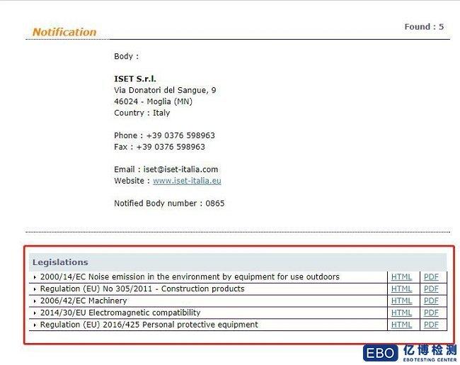 CE认证公告机构查询方法