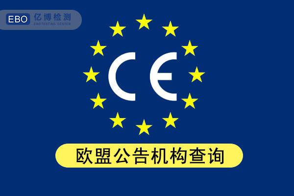 CE认证公告机构查询