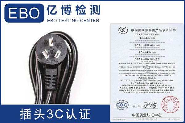 插头3C认证办理流程