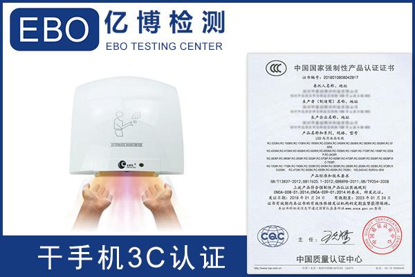 干手机3C认证怎么办理