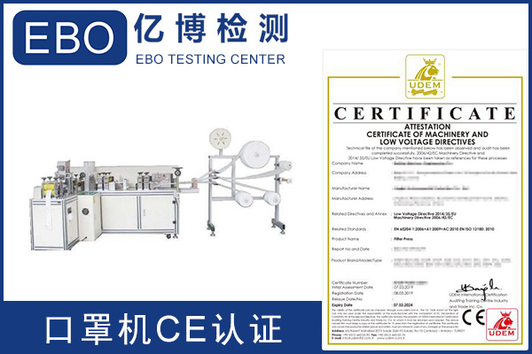 口罩机CE认证怎么办理