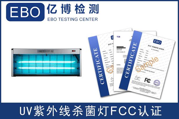 杀菌灯fcc认证代办机构