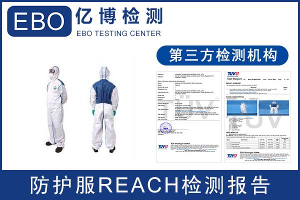 防护服reach检测流程与周期