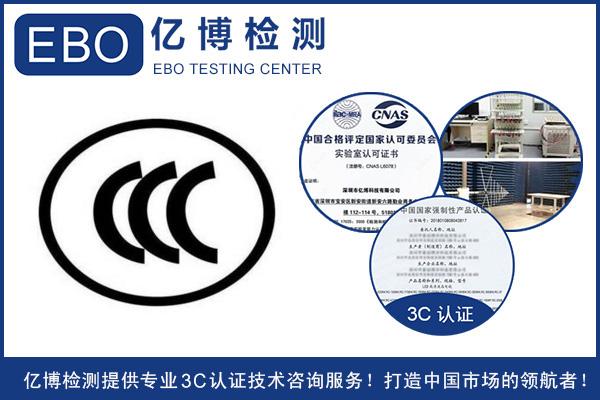 电推剪3C认证