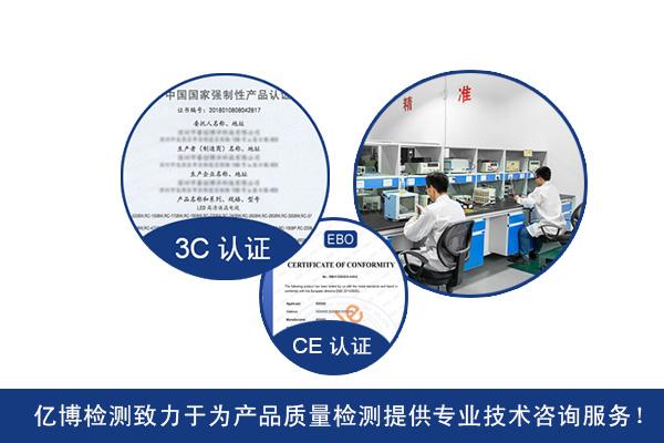 3c认证年检办理流程