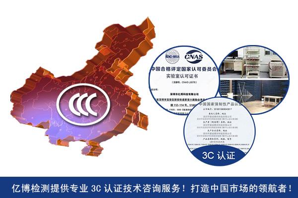 吊灯申请3C认证标准