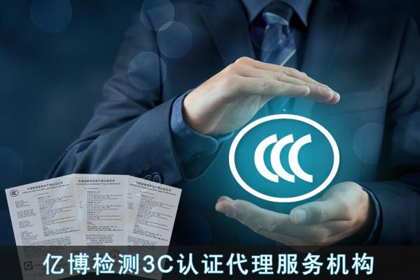 一件代发3c认证