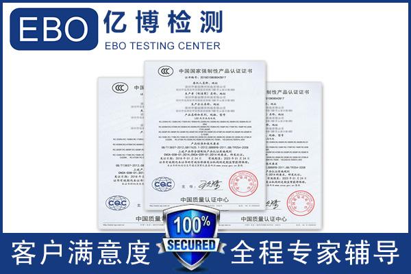 3C认证审厂内容与要求